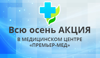 В медицинском центре «Премьер-мед» всю осень акция