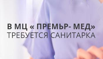В МЦ « Премьр- мед» требуется санитарка